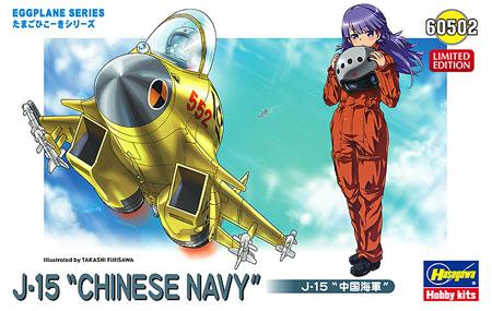 J-15 中国海軍プラモデル(ハセガワたまごひこーき シリーズNo.60502)商品画像