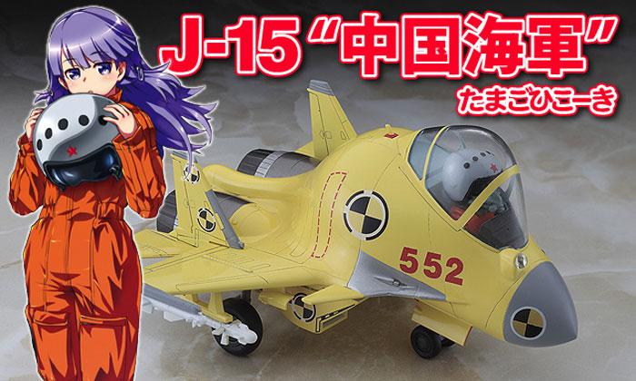 J-15 中国海軍プラモデル(ハセガワたまごひこーき シリーズNo.60502)商品画像_1