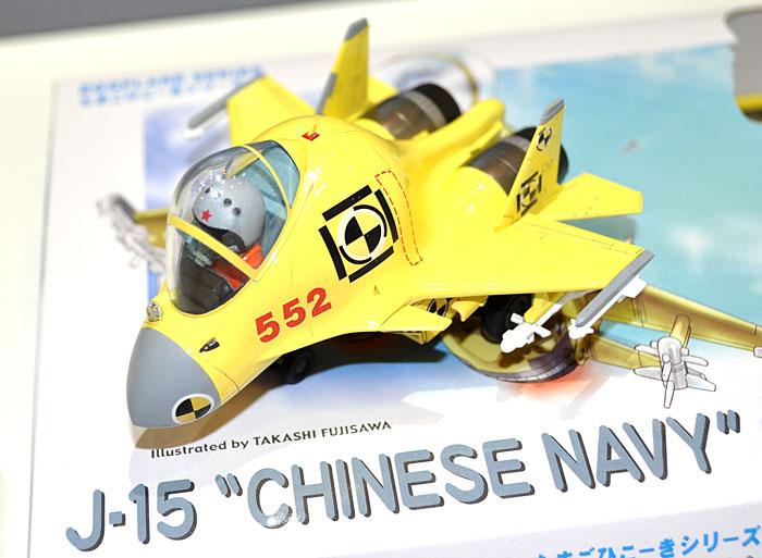 J-15 中国海軍プラモデル(ハセガワたまごひこーき シリーズNo.60502)商品画像_3