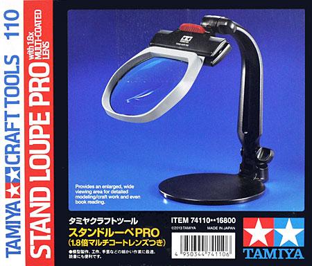スタンドルーペ PRO (1.8倍マルチコートレンズつき)ルーペ(タミヤタミヤ クラフトツールNo.110)商品画像