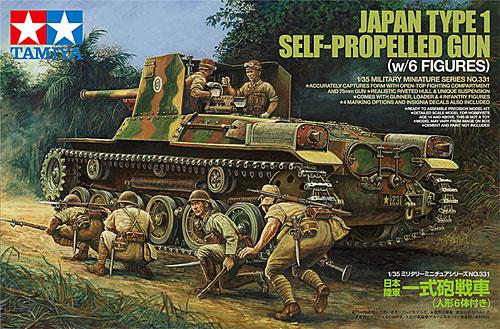 日本陸軍 一式砲戦車 (人形6体付き)プラモデル(タミヤ1/35 ミリタリーミニチュアシリーズNo.331)商品画像
