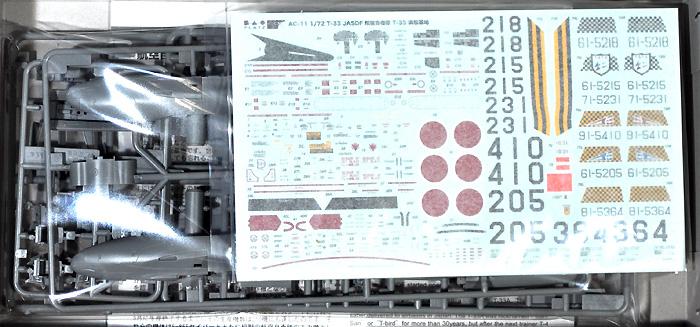 航空自衛隊 T-33 浜松基地プラモデル(プラッツ航空自衛隊機シリーズNo.AC-011)商品画像_1
