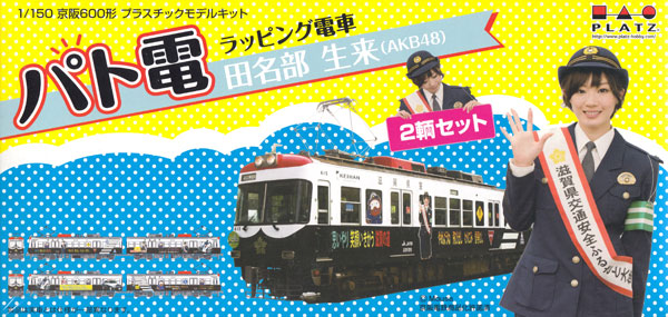 京阪600形 パト電 ラッピング電車 田名部生来 (AKB48) (2輌セット)プラモデル(プラッツプラスチックモデルキットNo.KO-003)商品画像