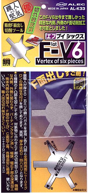 F-V6 精密F面出し 切削ツールカンナ(シモムラアレック職人堅気No.AL-K033)商品画像