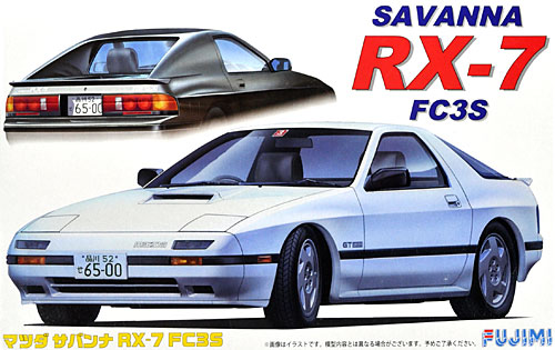 マツダ サバンナ RX-7 FC3Sプラモデル(フジミ1/24 インチアップシリーズNo.029)商品画像