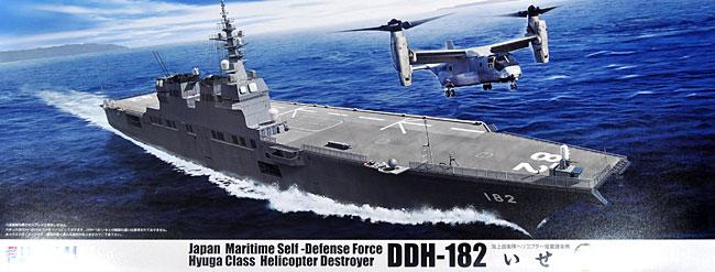 海上自衛隊 ヘリコプター搭載護衛艦 いせプラモデル(フジミ1/350 艦船モデルNo.600130)商品画像
