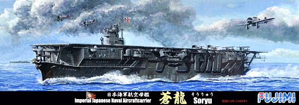 日本海軍 航空母艦 蒼龍 昭和13年 (1938年) フジミ プラモデル
