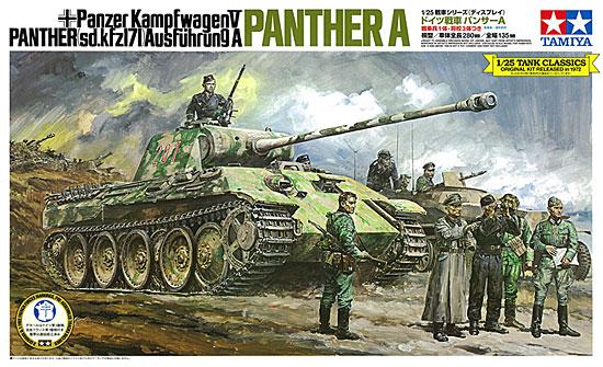 ドイツ戦車 パンサーAプラモデル(タミヤ1/25 戦車シリーズNo.30612)商品画像