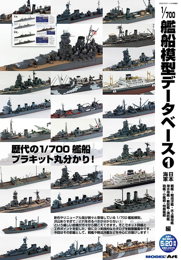 第百七十六号哨戒特務艇