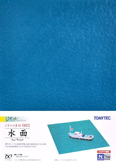 水面素材(トミーテックジオラマ素材No.003)商品画像