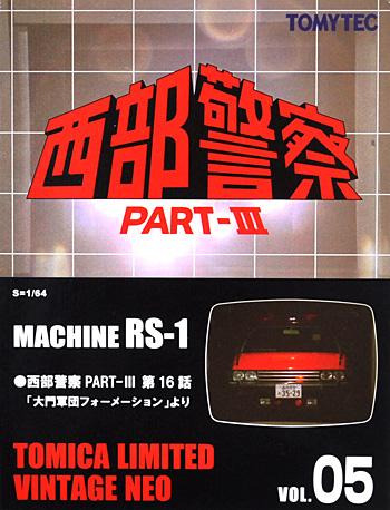 マシン RS-1 (西部警察 PART-3)ミニカー(トミーテックトミカリミテッド ヴィンテージ ネオ 西部警察No.005)商品画像