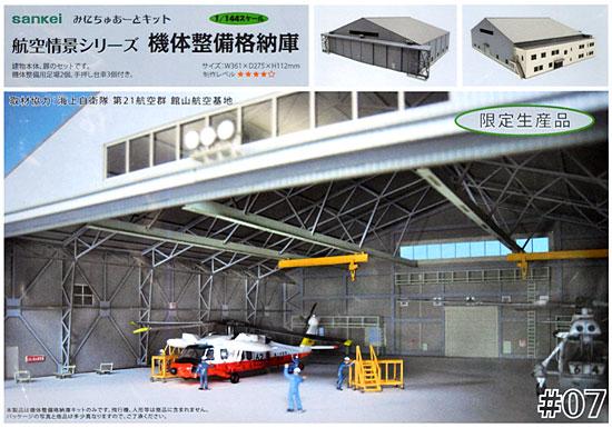 機体整備格納庫ペーパークラフト(さんけい航空情景シリーズNo.MK08-007)商品画像