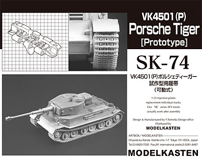 VK4501(P) ポルシェティーガー 試作型用履帯 (可動式)プラモデル(モデルカステン連結可動履帯 SKシリーズNo.SK-074)商品画像