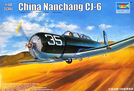 中国 ナンチャン CJ-6 初等練習機プラモデル(トランペッター1/48 エアクラフト プラモデルNo.02887)商品画像