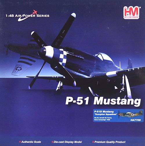 F-51D マスタング イスラエル空軍完成品(ホビーマスター1/48 エアパワー シリーズ (レシプロ)No.HA7709)商品画像