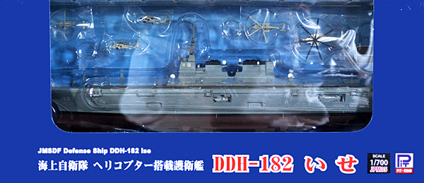 海上自衛隊 ヘリコプター搭載護衛艦 DDH-182 いせ完成品(ピットロード塗装済完成品モデルNo.JPM005)商品画像