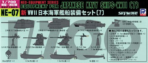 新WW2 日本海軍艦船装備セット (7)プラモデル(ピットロードスカイウェーブ NE シリーズNo.NE007)商品画像