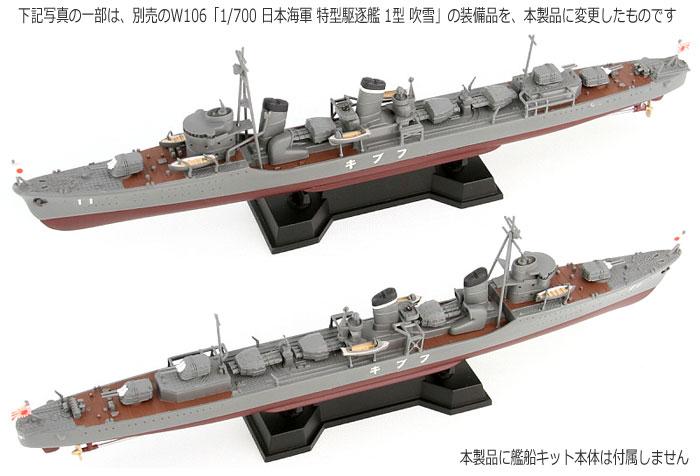 新WW2 日本海軍艦船装備セット (7)プラモデル(ピットロードスカイウェーブ NE シリーズNo.NE007)商品画像_3