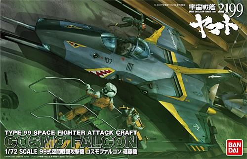 99式空間戦闘攻撃機 コスモファルコン (篠原機)プラモデル(バンダイ宇宙戦艦ヤマト 2199No.0183653)商品画像