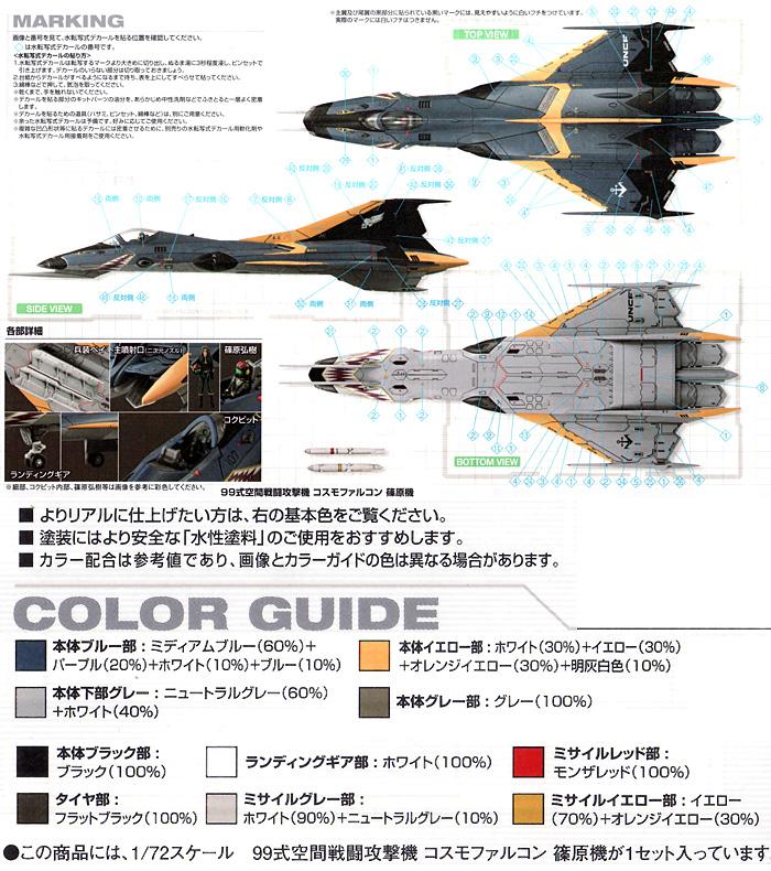 99式空間戦闘攻撃機 コスモファルコン (篠原機)プラモデル(バンダイ宇宙戦艦ヤマト 2199No.0183653)商品画像_2