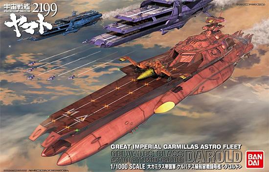 大ガミラス帝国軍 ゲルバデス級航宙戦闘空母 ダロルドプラモデル(バンダイ宇宙戦艦ヤマト 2199No.0183654)商品画像