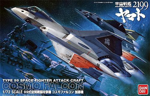 99式空間戦闘攻撃機 コスモファルコン (加藤機)プラモデル(バンダイ宇宙戦艦ヤマト 2199No.0183652)商品画像
