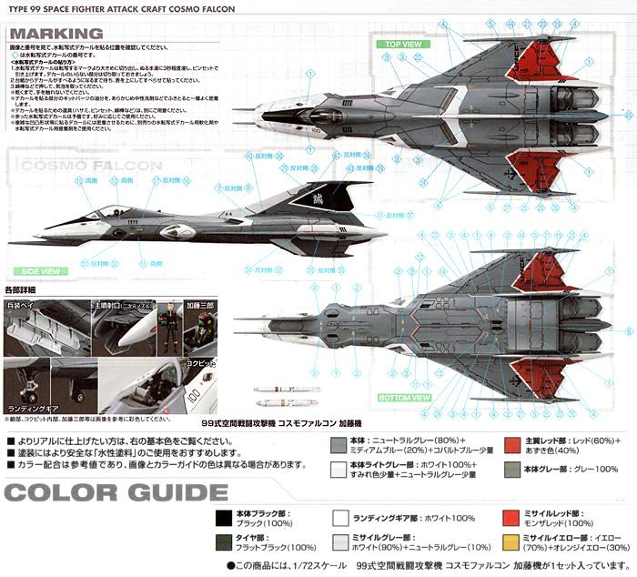 99式空間戦闘攻撃機 コスモファルコン (加藤機)プラモデル(バンダイ宇宙戦艦ヤマト 2199No.0183652)商品画像_2