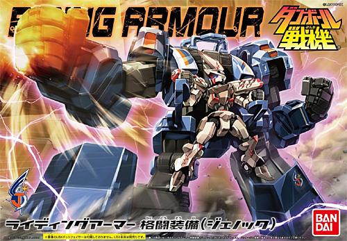 ライディングアーマー 格闘装備 (ジェノック)プラモデル(バンダイダンボール戦機No.0183667)商品画像