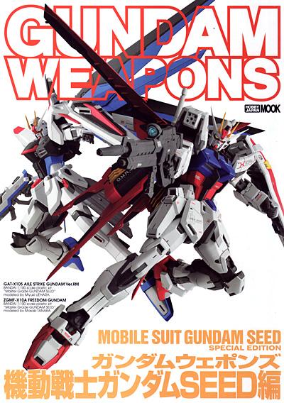 機動戦士ガンダム SEED 編本(ホビージャパンGUNDAM WEAPONS (ガンダムウェポンズ)No.68146-02)商品画像