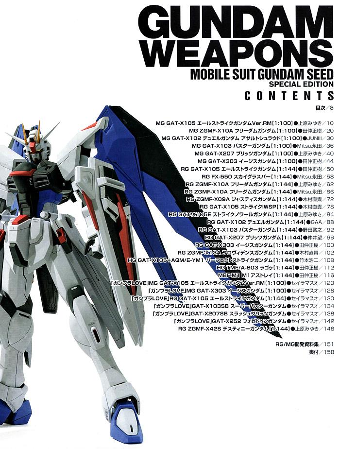 機動戦士ガンダム SEED 編本(ホビージャパンGUNDAM WEAPONS (ガンダムウェポンズ)No.68146-02)商品画像_1