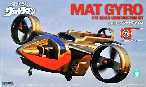マットジャイロプラモデル(ウェーブウルトラマンシリーズNo.UT-024)商品画像