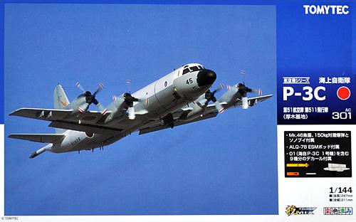 海上自衛隊 P-3C オライオン 第51航空隊 第511飛行隊 (厚木基地)プラモデル(トミーテック技MIXNo.AC301)商品画像