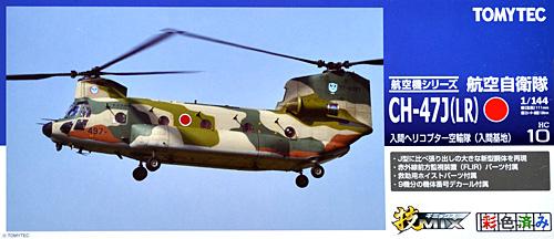 航空自衛隊 CH-47J(LR) 入間ヘリコプター空輸隊 (入間基地)プラモデル(トミーテック技MIXNo.HC010)商品画像
