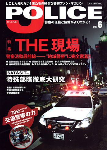 J POLICE Vol.6本(イカロス出版イカロスムックNo.61795-27)商品画像