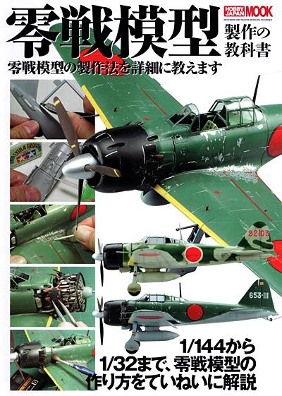 零戦模型製作の教科書本(ホビージャパンHOBBY JAPAN MOOKNo.68146-09)商品画像