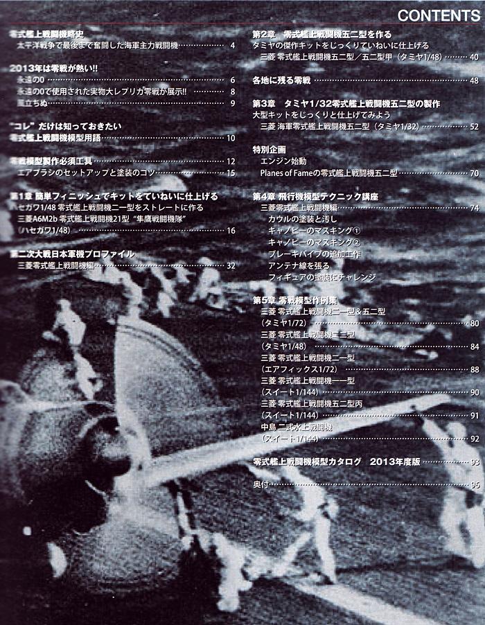 零戦模型製作の教科書本(ホビージャパンHOBBY JAPAN MOOKNo.68146-09)商品画像_1