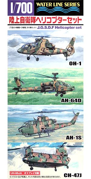 陸上自衛隊 ヘリコプタ-セットプラモデル(アオシマ1/700 ウォーターラインシリーズNo.556)商品画像