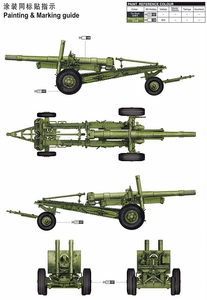 ソビエト ML-20 152mm 加農榴弾砲 w/M-46キャリッジプラモデル(トランペッター1/35 AFVシリーズNo.02324)商品画像_2