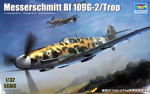 メッサーシュミット Bf109G-2 / Tropプラモデル(トランペッター1/32 エアクラフトシリーズNo.02295)商品画像