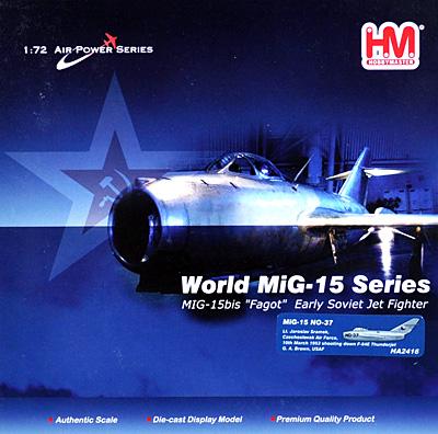 MiG-15bis ヤロスラフ・スラメク大佐完成品(ホビーマスター1/72 エアパワー シリーズ (ジェット)No.HA2416)商品画像