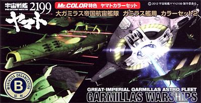 大ガミラス帝国航宙艦隊 ガミラス艦用 カラーセット 2塗料(GSIクレオスヤマトカラーNo.CS885)商品画像