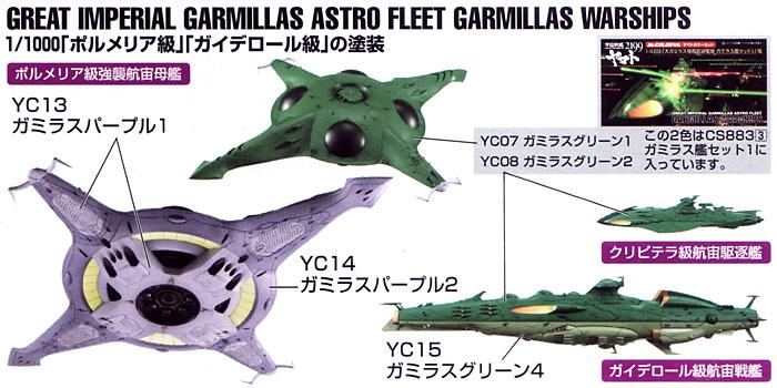 大ガミラス帝国航宙艦隊 ガミラス艦用 カラーセット 2塗料(GSIクレオスヤマトカラーNo.CS885)商品画像_1