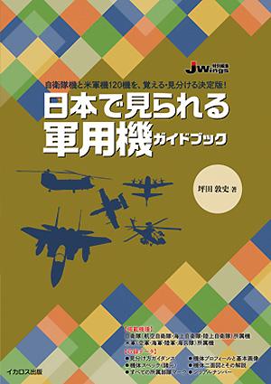 日本で見られる軍用機ガイドブック本(イカロス出版ミリタリー 単行本)商品画像