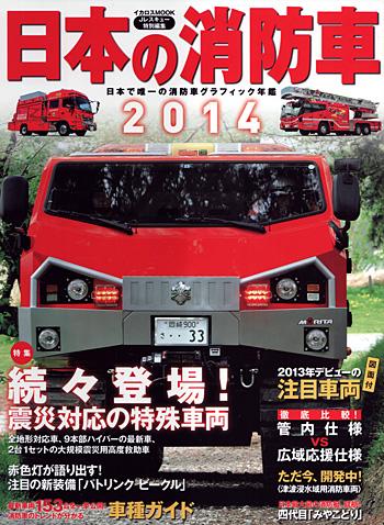 日本の消防車 2014ムック(イカロス出版イカロスムックNo.61795-31)商品画像