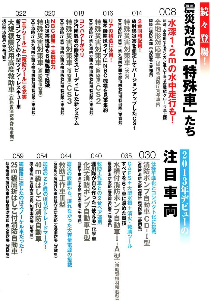 日本の消防車 2014ムック(イカロス出版イカロスムックNo.61795-31)商品画像_1