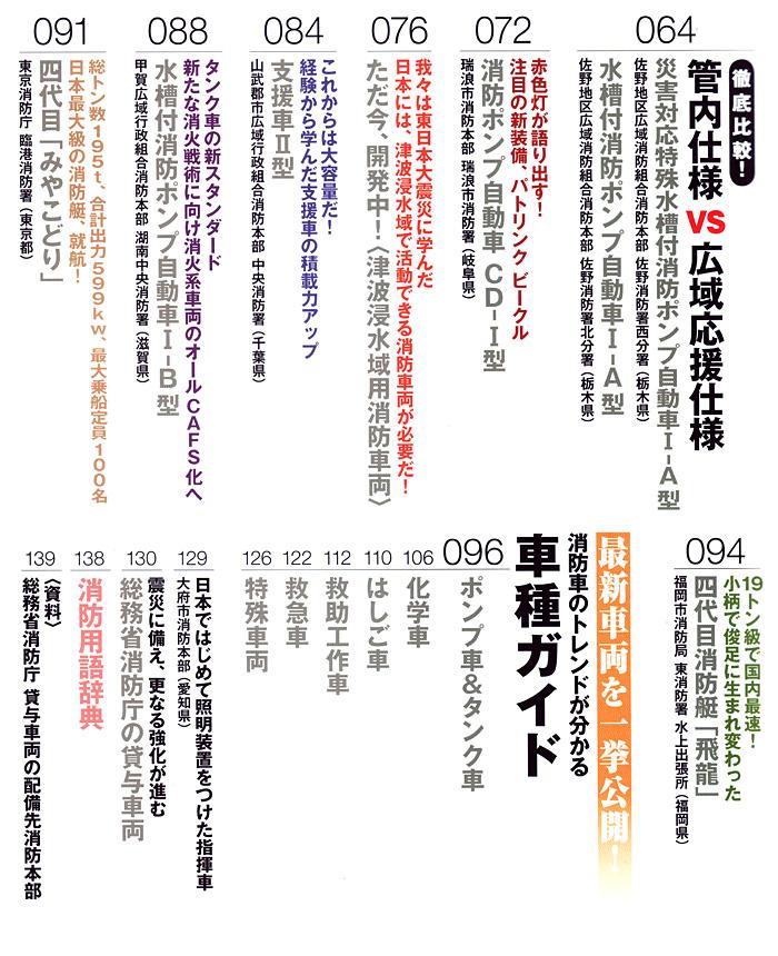 日本の消防車 2014ムック(イカロス出版イカロスムックNo.61795-31)商品画像_2