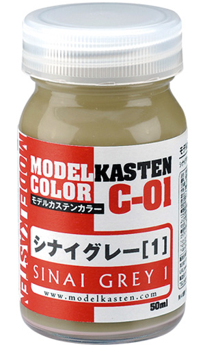 シナイグレー (1)塗料(モデルカステンモデルカステンカラーNo.C-001)商品画像