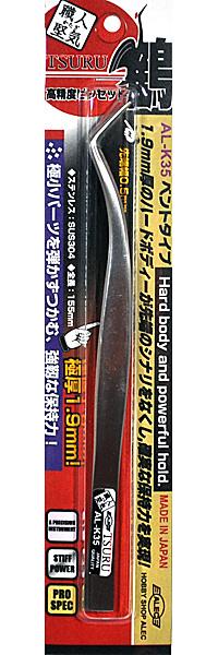 高精度ピンセット 鶴 (ベントタイプ)ピンセット(シモムラアレック職人堅気No.AL-K035)商品画像