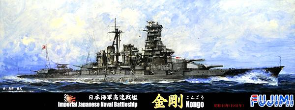 日本海軍 高速戦艦 金剛 昭和16年 (1941年)プラモデル(フジミ1/700 特シリーズNo.083)商品画像