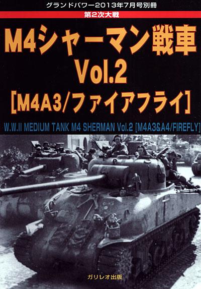 M4シャーマン戦車 Vol.2 (M4A3/ファイアフライ)別冊(ガリレオ出版グランドパワー別冊No.13502-07)商品画像